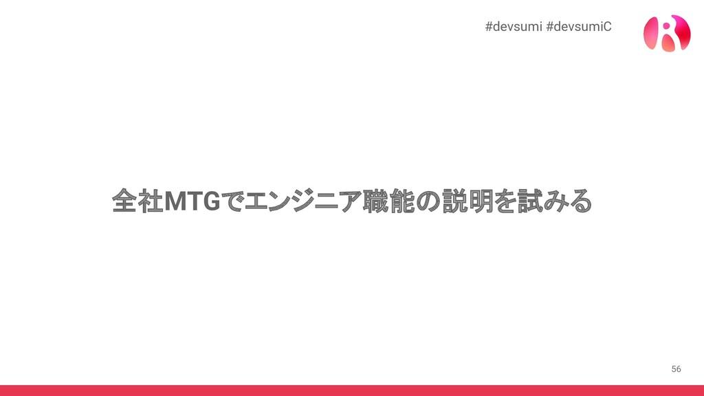 56 全社MTGでエンジニア職能の説明を試みる #devsumi #devsumiC