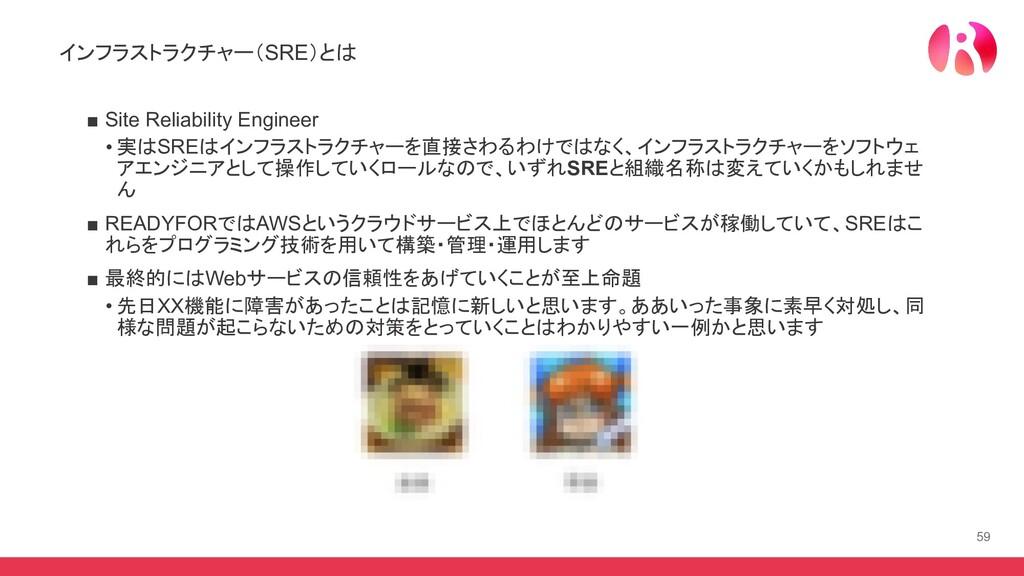 59 インフラストラクチャー(SRE)とは ■ Site Reliability Engine...