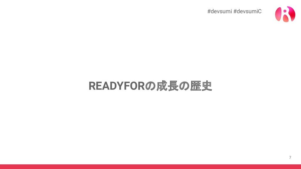 7 READYFORの成長の歴史 #devsumi #devsumiC