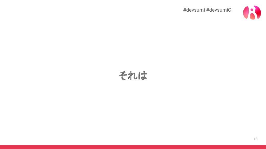 10 それは #devsumi #devsumiC