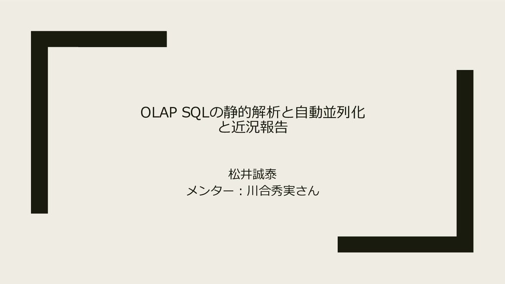 OLAP SQLの静的解析と自動並列化 と近況報告 松井誠泰 メンター:川合秀実さん