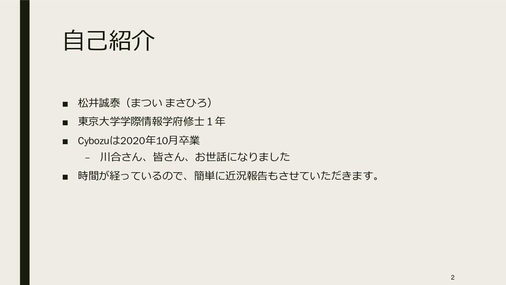 自己紹介 ■ 松井誠泰(まつい まさひろ) ■ 東京大学学際情報学府修士1年 ■ Cybozu...