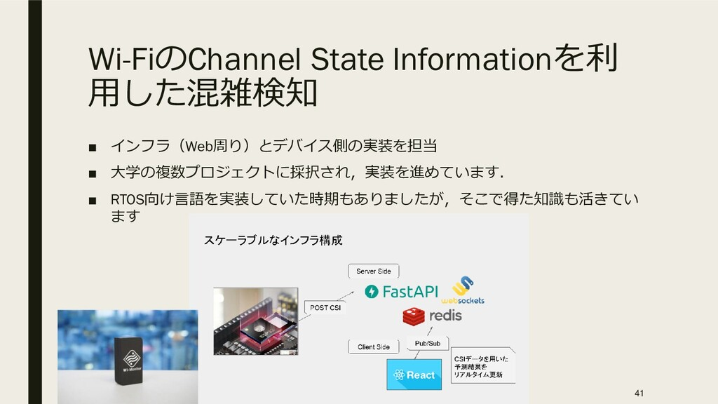 Wi-FiのChannel State Informationを利 用した混雑検知 ■ インフ...