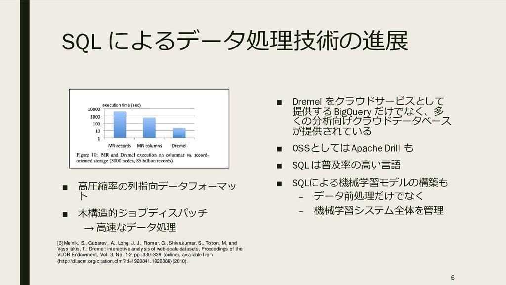 SQL によるデータ処理技術の進展 ■ 高圧縮率の列指向データフォーマッ ト ■ 木構造的ジョ...