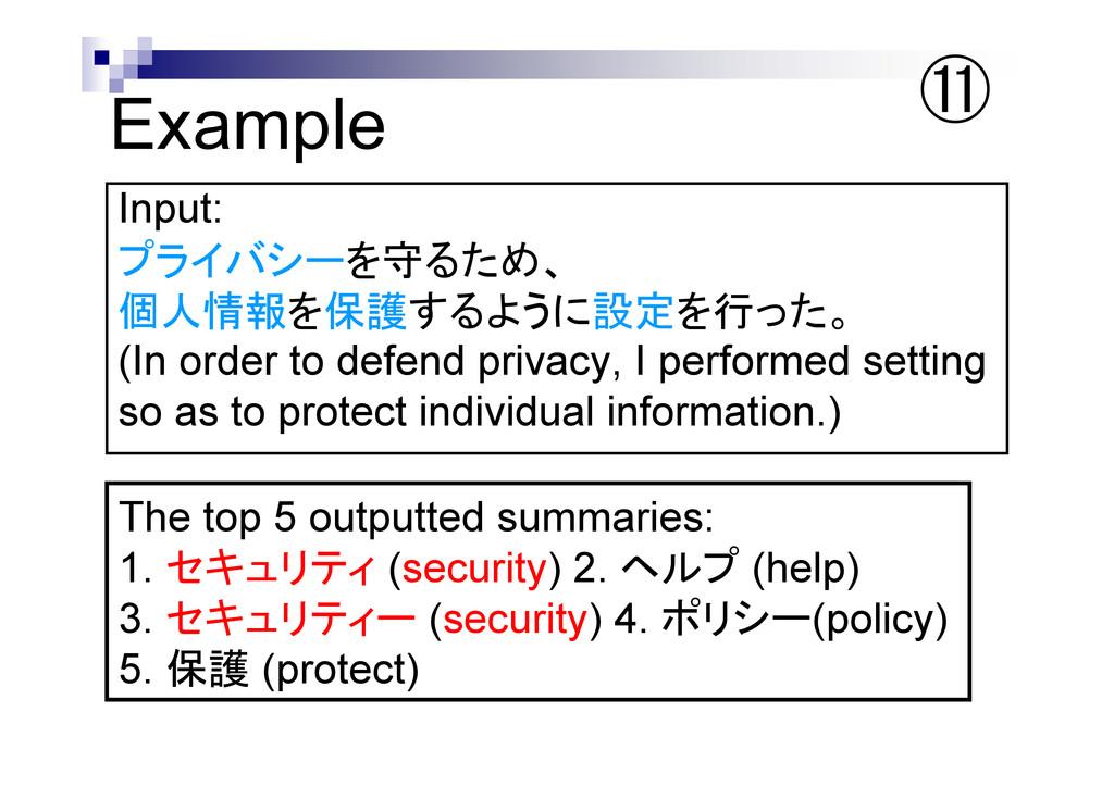 Example Input: プライバシーを守るため、 個人情報を保護するように設定を行った。...