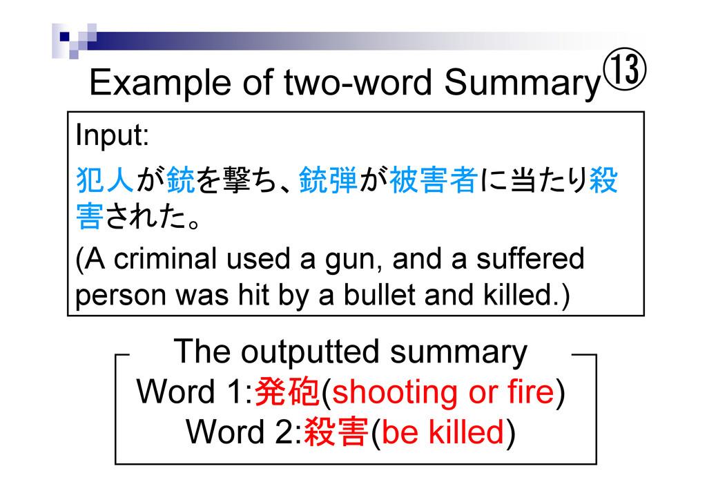 Example of two-word Summary Input: 犯人が銃を撃ち、銃弾が被...