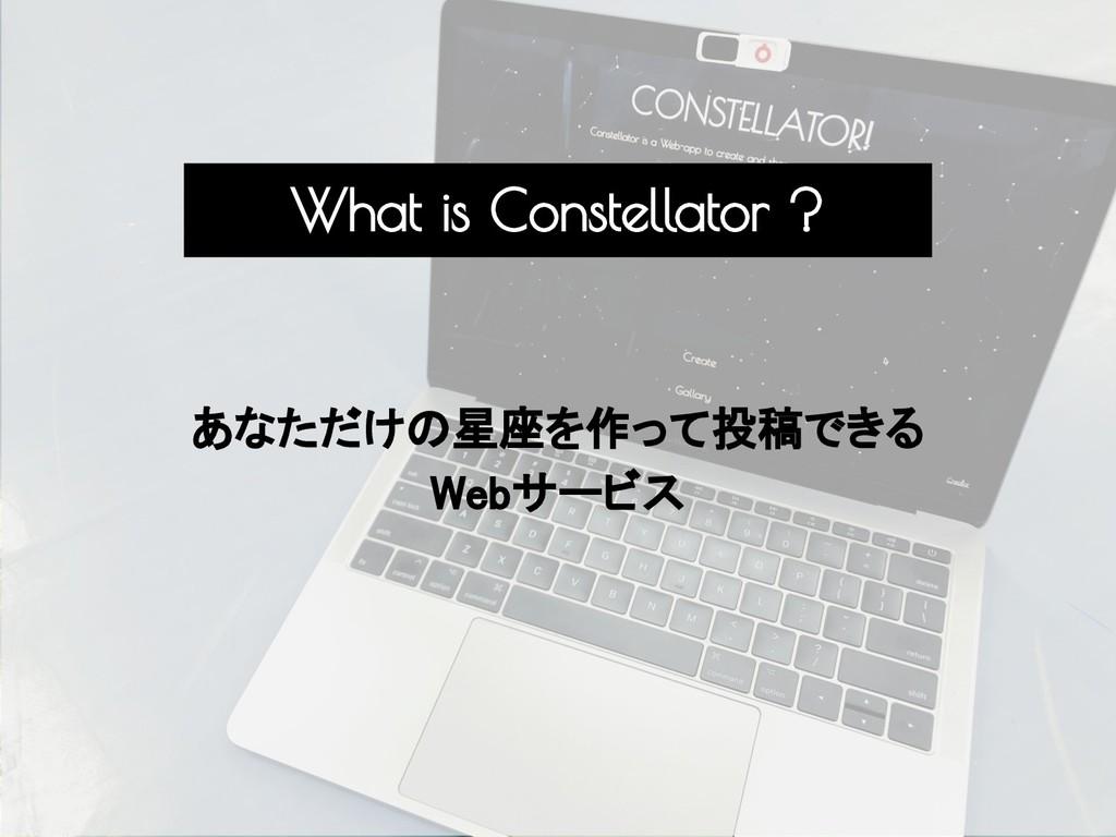 あなただけの星座を作って投稿できる Webサービス What is Constellato...