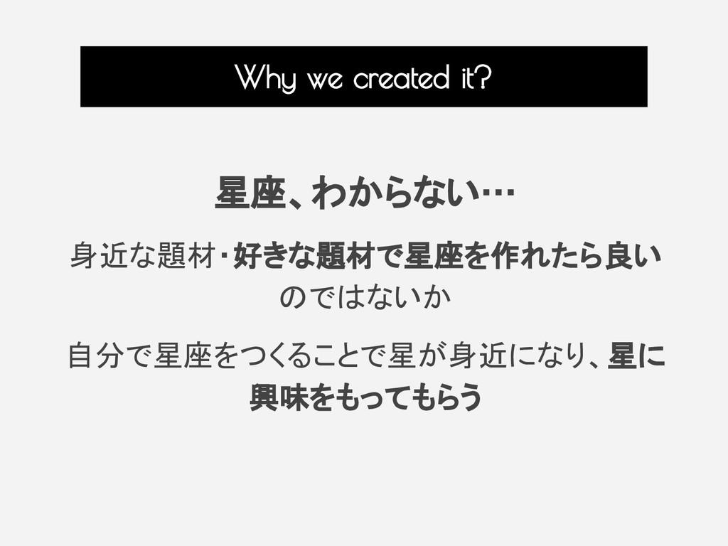 Why we created it? 星座、わからない… 身近な題材・好きな題材で星座を作れ...