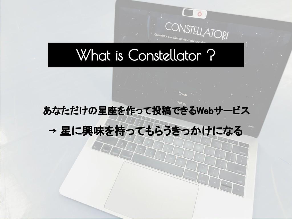 What is Constellator ? ⇢ 星に興味を持ってもらうきっかけになる あなた...