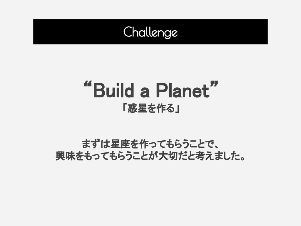 "Challenge ""Build a Planet"" 「惑星を作る」   まずは星座を..."