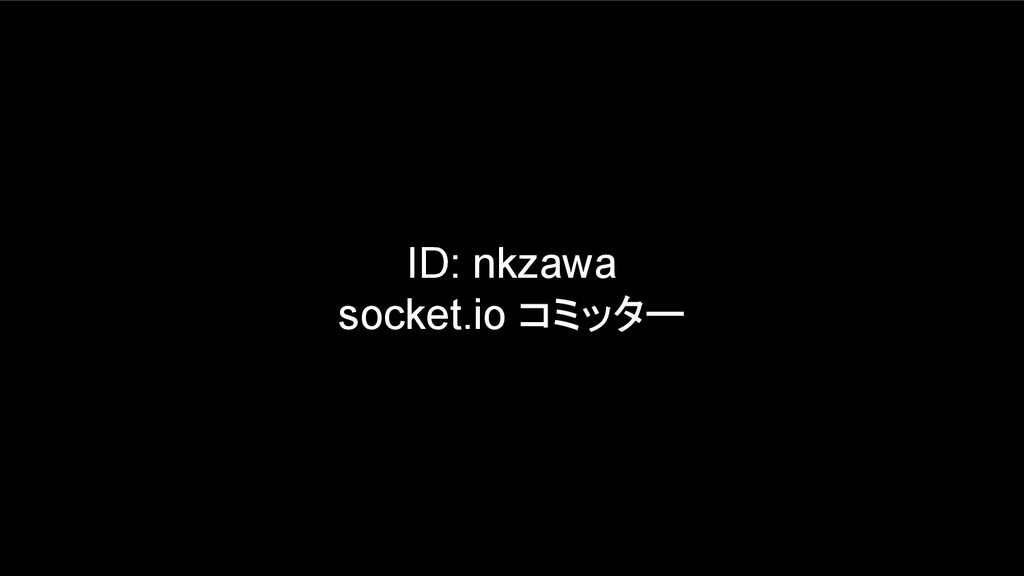 ID: nkzawa socket.io コミッター