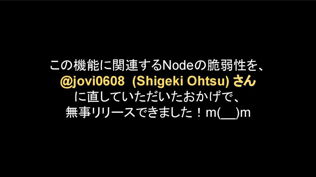 この機能に関連するNodeの脆弱性を、 @jovi0608 (Shigeki Ohtsu) さ...