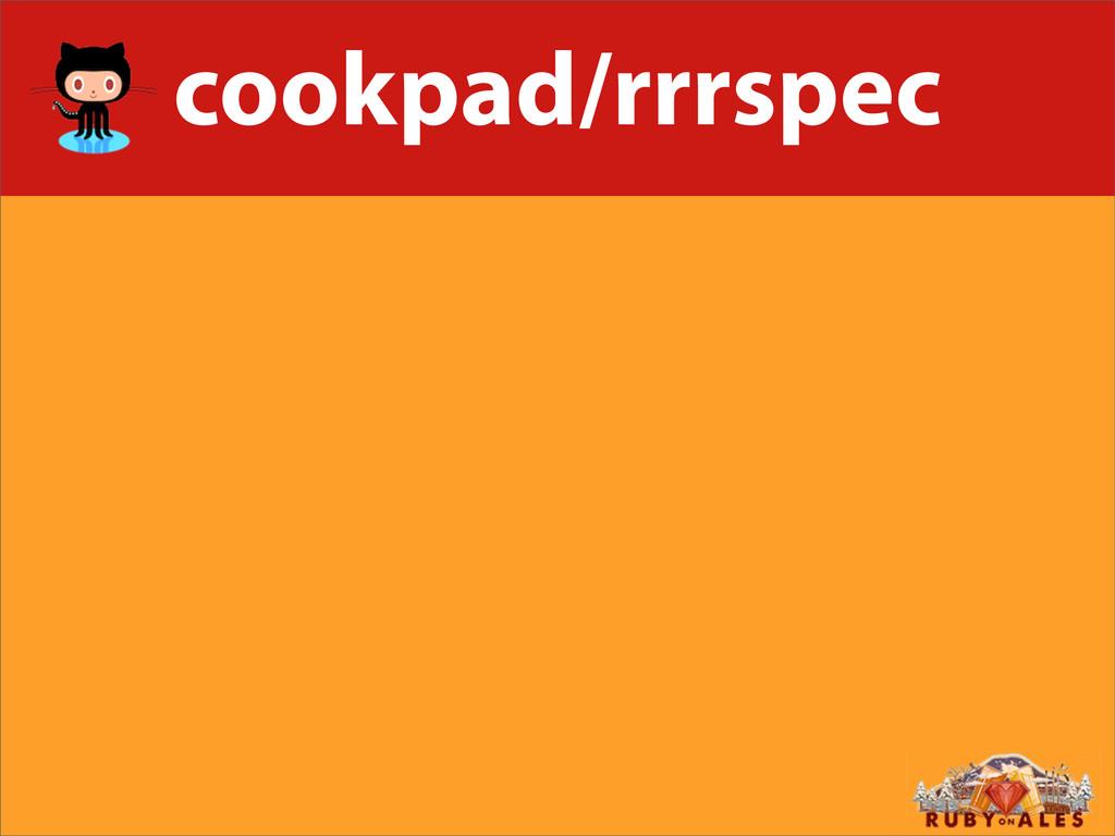 cookpad/rrrspec