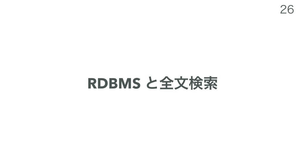 RDBMS ͱશจݕࡧ