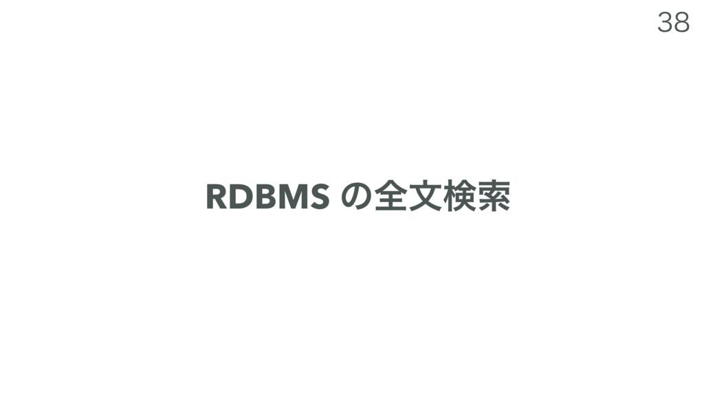 RDBMS ͷશจݕࡧ