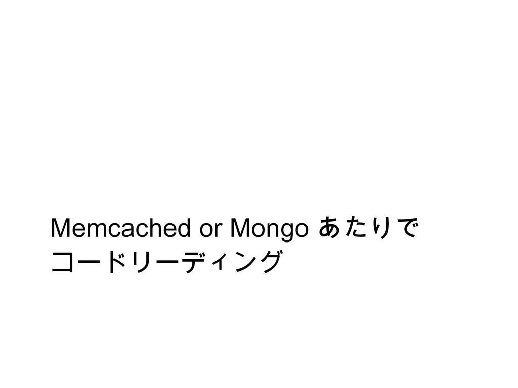 Memcached or Mongo あたりで コードリーディング