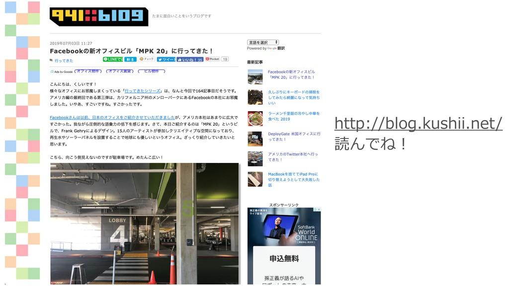 http://blog.kushii.net/ 読んでね!
