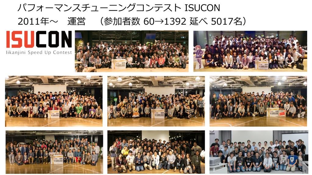 パフォーマンスチューニングコンテスト ISUCON  2011年〜運営(参加者数 60→...