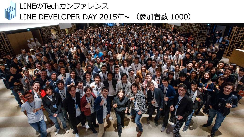 LINEのTechカンファレンス LINE DEVELOPER DAY 2015年~ (参加...
