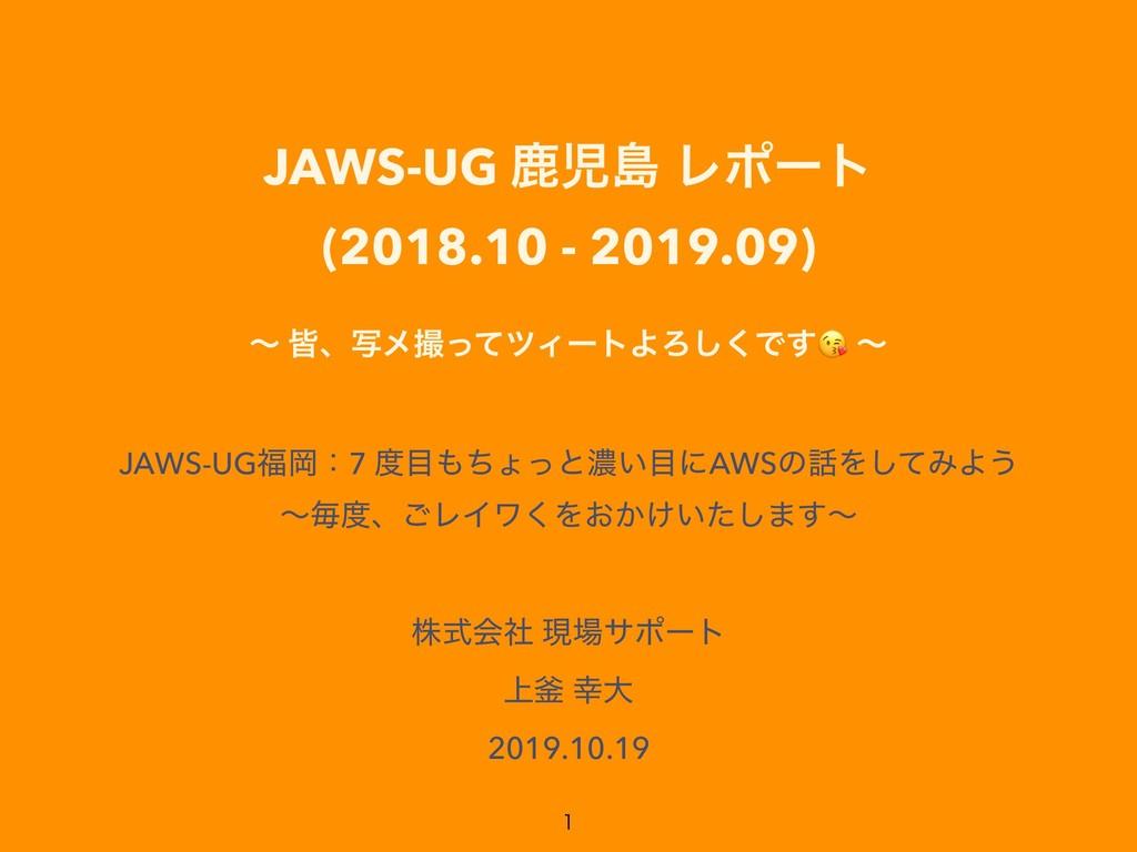 JAWS-UG ࣛౡ Ϩϙʔτ (2018.10 - 2019.09) ʙ օɺࣸϝͬͯπ...