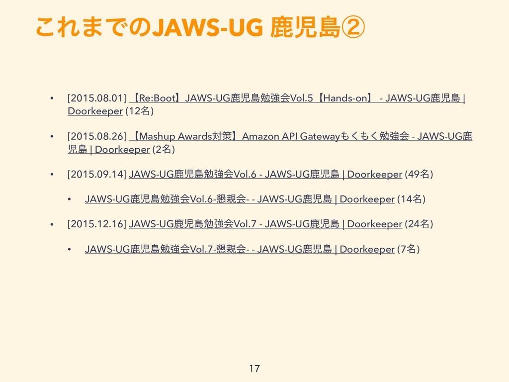 ͜Ε·ͰͷJAWS-UG ࣛౡᶄ  • [2015.08.01] ʲRe:BootʳJA...