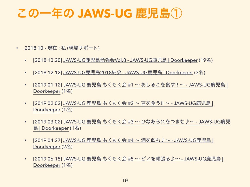 ͜ͷҰͷ JAWS-UG ࣛౡᶃ  • 2018.10 - ݱࡏ : ࢲ (ݱαϙʔ...