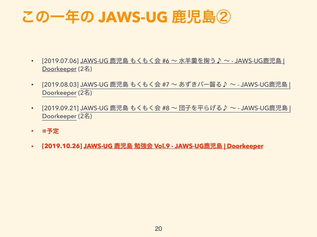͜ͷҰͷ JAWS-UG ࣛౡᶄ  • [2019.07.06] JAWS-UG ࣛ...