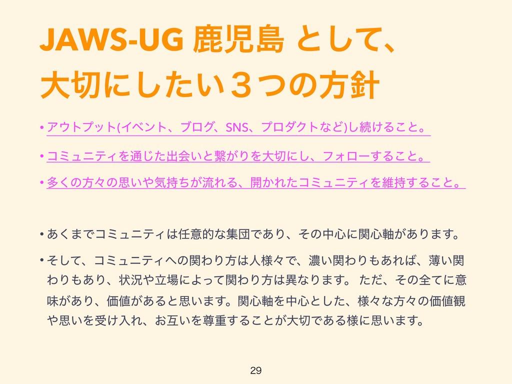 JAWS-UG ࣛౡ ͱͯ͠ɺ େʹ͍ͨ̏ͭ͠ͷํ • Ξτϓοτ(Πϕϯτɺϒϩάɺ...