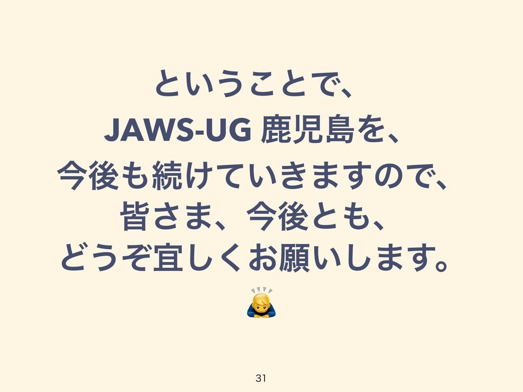 ͱ͍͏͜ͱͰɺ JAWS-UG ࣛౡΛɺ ࠓޙଓ͚͍͖ͯ·͢ͷͰɺ օ͞·ɺࠓޙͱɺ Ͳ...