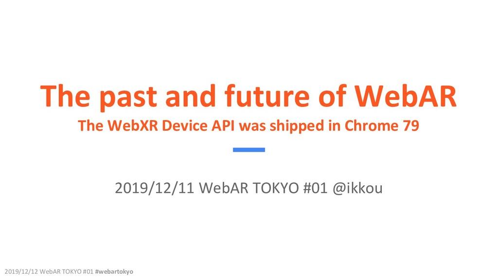 2019/12/12 WebAR TOKYO #01 #webartokyo The past...