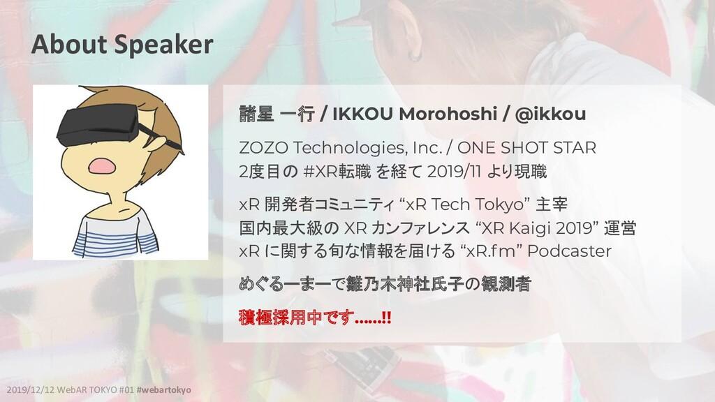 2019/12/12 WebAR TOKYO #01 #webartokyo About Sp...