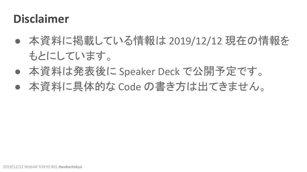 2019/12/12 WebAR TOKYO #01 #webartokyo Disclaim...