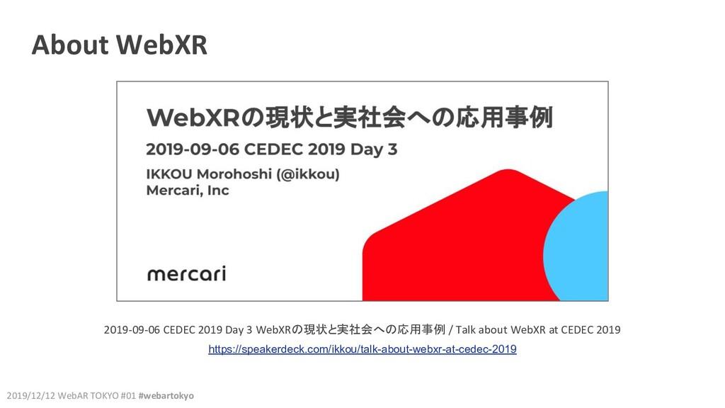 2019/12/12 WebAR TOKYO #01 #webartokyo About We...