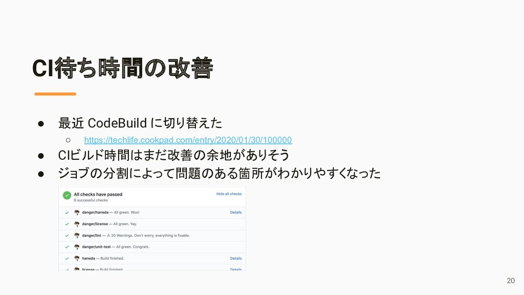 CI待ち時間の改善 ● 最近 CodeBuild に切り替えた ○ https://techl...