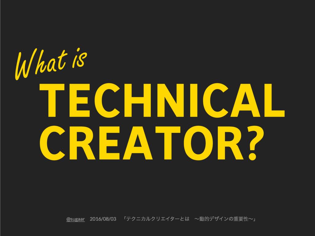 TECHNICAL CREATOR? @sugaarɹ2016/08/03ɹʮςΫχΧϧΫϦΤ...