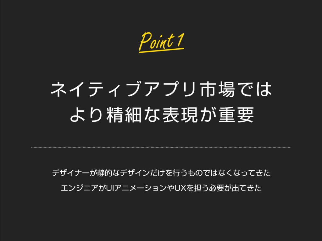 ωΠςΟϒΞϓϦࢢͰ ΑΓਫ਼ࡉͳදݱ͕ॏཁ Point 1 σβΠφʔ͕੩తͳσβΠϯͩ...