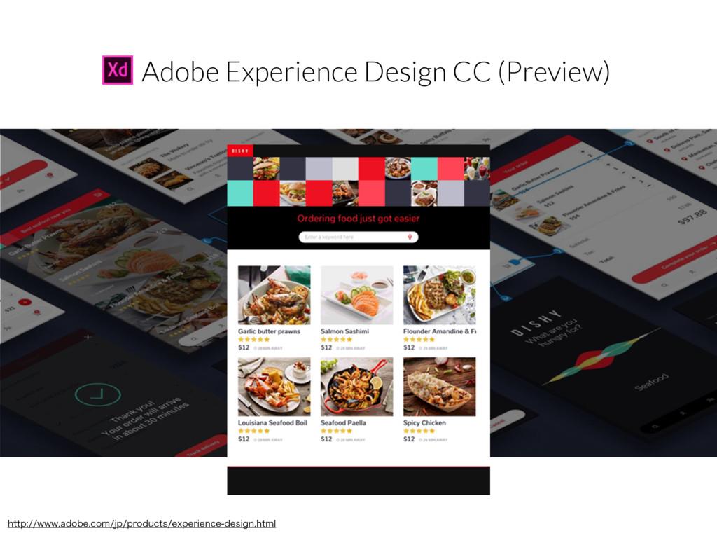 Adobe Experience Design CC (Preview) IUUQXXX...
