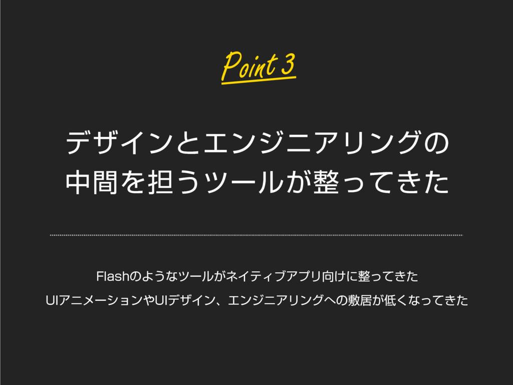 σβΠϯͱΤϯδχΞϦϯάͷ தؒΛ୲͏πʔϧ͕͖ͬͯͨ Point 3 'MBTIͷΑ͏ͳ...