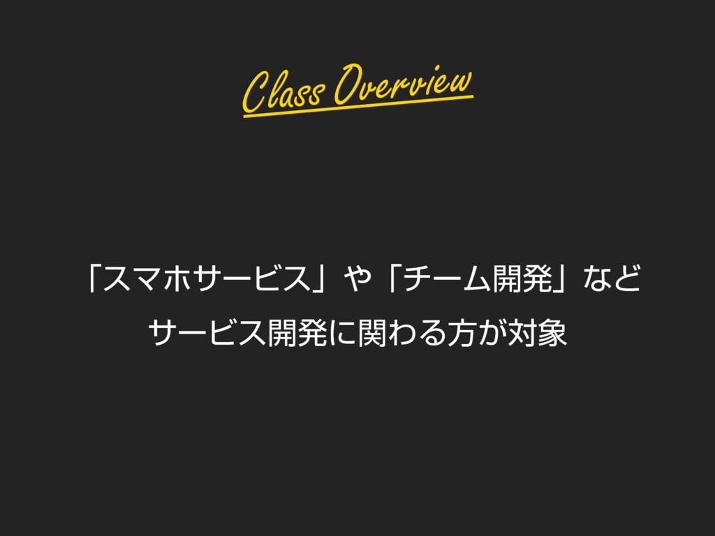 ʮεϚϗαʔϏεʯʮνʔϜ։ൃʯͳͲ αʔϏε։ൃʹؔΘΔํ͕ର Class Overv...