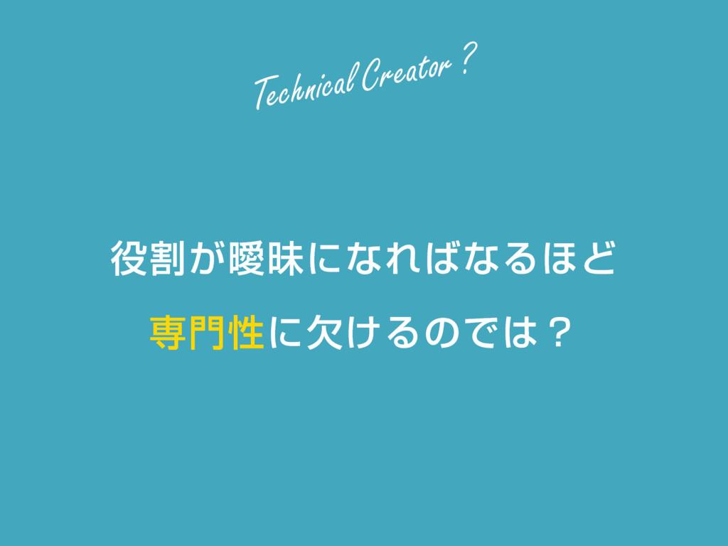 ׂ͕ᐆດʹͳΕͳΔ΄Ͳ ઐੑʹ͚ܽΔͷͰʁ Technical Creator ?