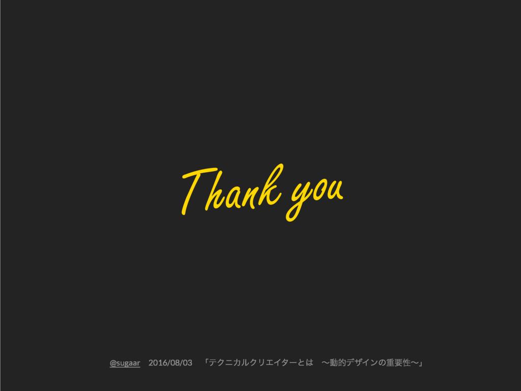 Thank you @sugaarɹ2016/08/03ɹʮςΫχΧϧΫϦΤΠλʔͱɹʙಈత...