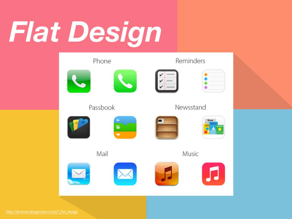 ϑϥοτσβΠϯ Flat Design http://dcnews.designclue.c...