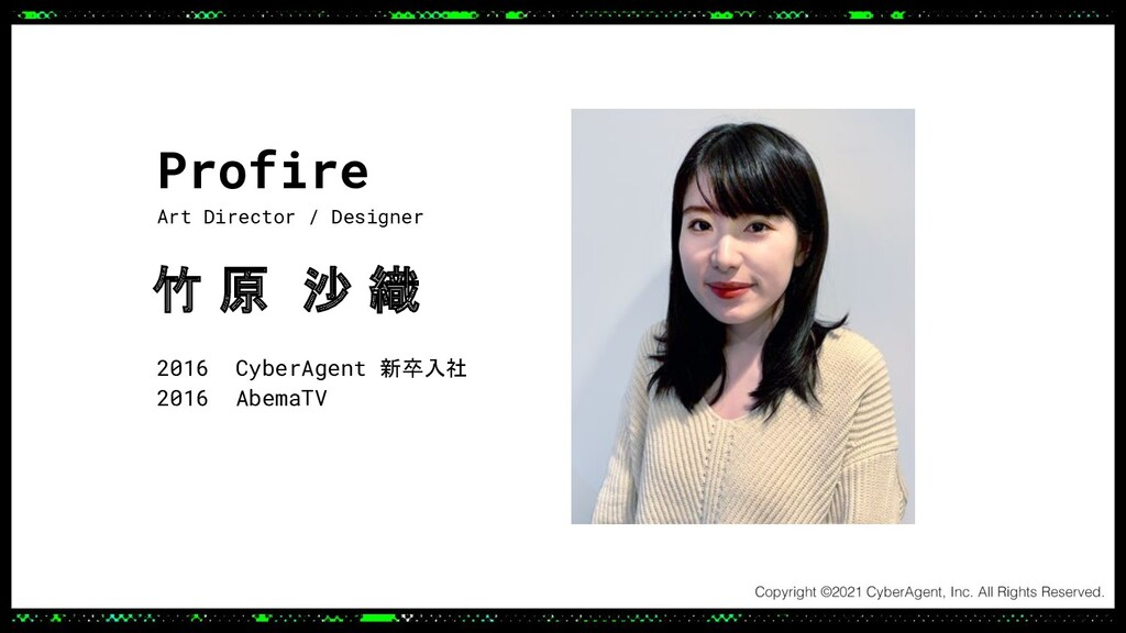 Profire 2016 CyberAgent 新卒入社 2016 AbemaTV Art D...