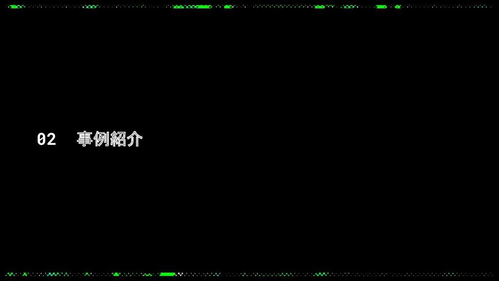 02 事例紹介