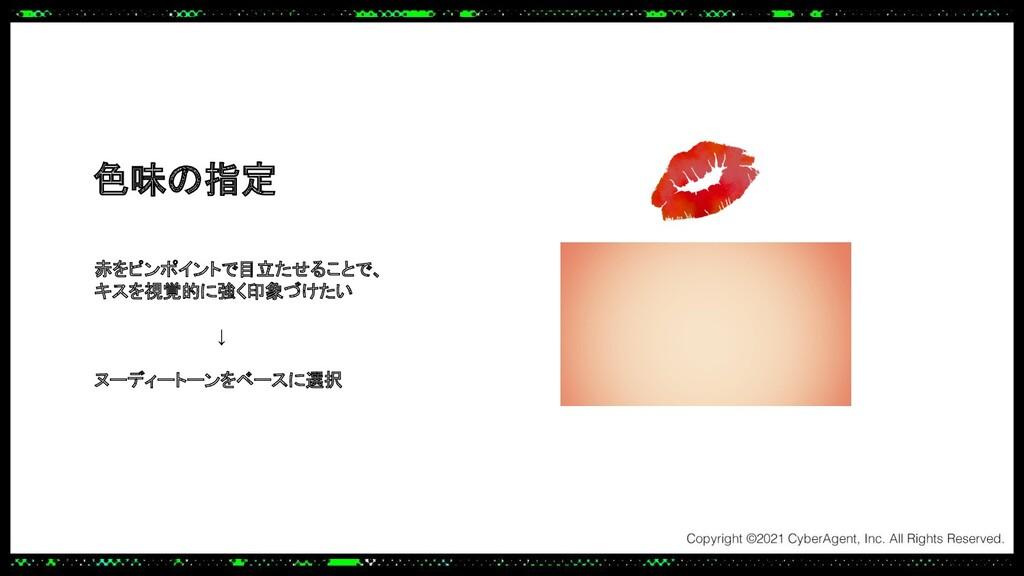 色味の指定 赤をピンポイントで目立たせることで、 キスを視覚的に強く印象づけたい ↓ ヌーディ...