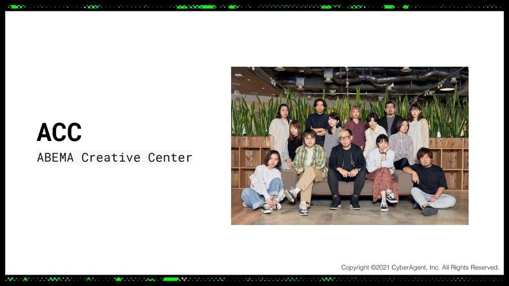ACC ABEMA Creative Center