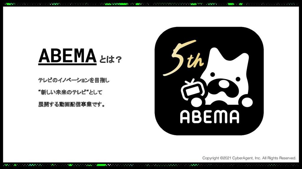 "ABEMAとは? テレビのイノベーションを目指し  ""新しい未来のテレビ""として  展開..."