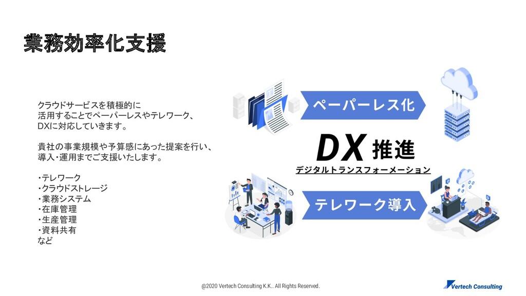 業務効率化支援 クラウドサービスを積極的に 活用することでペーパーレスやテレワーク、 DXに対...