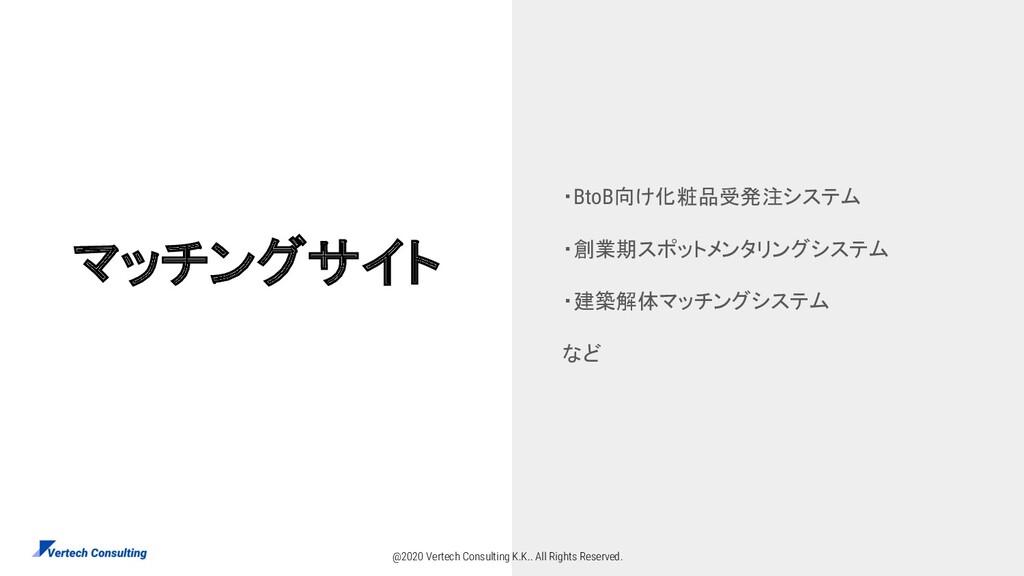 マッチングサイト ・BtoB向け化粧品受発注システム ・創業期スポットメンタリングシステム ・...