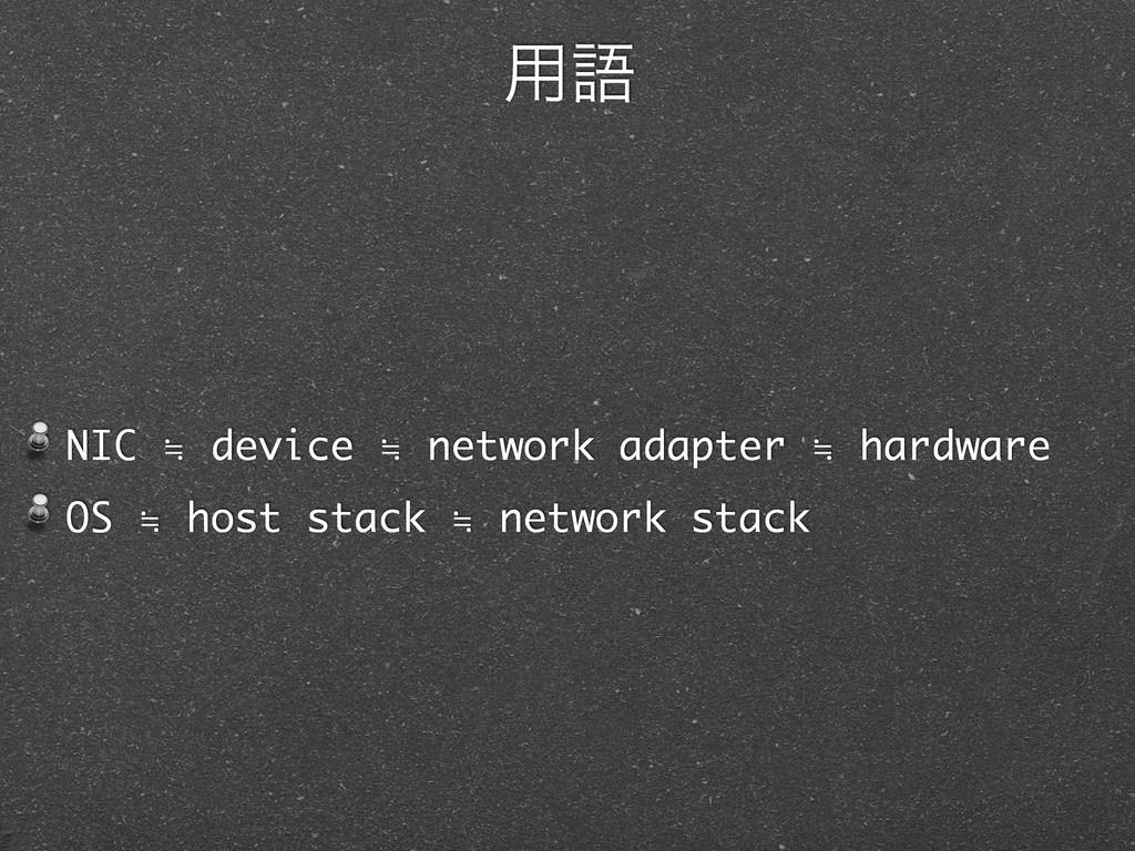 ༻ޠ NIC ≒ device ≒ network adapter ≒ hardware OS...